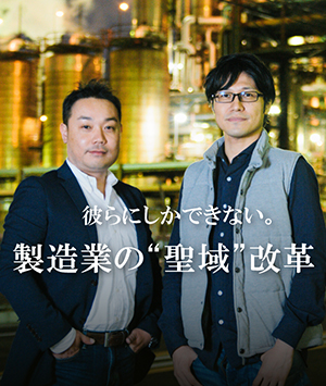 製造業界の「鎖国状態」を解放する、日本の新ユニコーン候補
