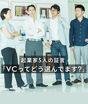 起業家5人の証言「VCってどう選んでます?」